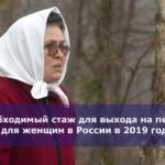 Необходимый стаж для выхода на пенсию для женщин в России в 2019 году