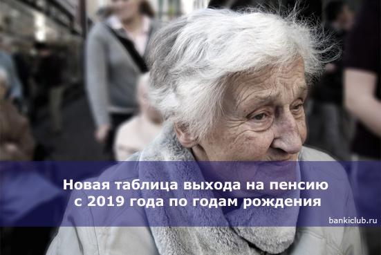 Новая таблица выхода на пенсию с 2019 года по годам рождения
