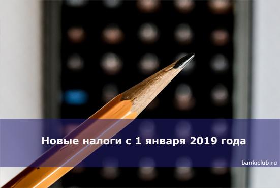 Новые налоги с 1 января 2019 года