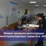 Новые правила регистрации автомототранспортных средств в 2018 году