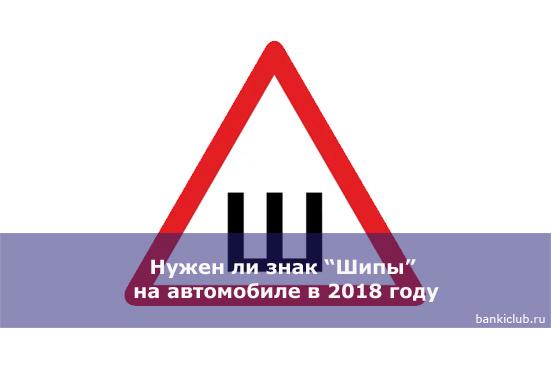 """Нужен ли знак """"Шипы"""" на автомобиле в 2018 году"""