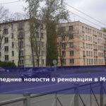 Последние новости о реновации в Москве