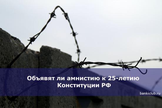 Объявят ли амнистию к 25-летию Конституции РФ