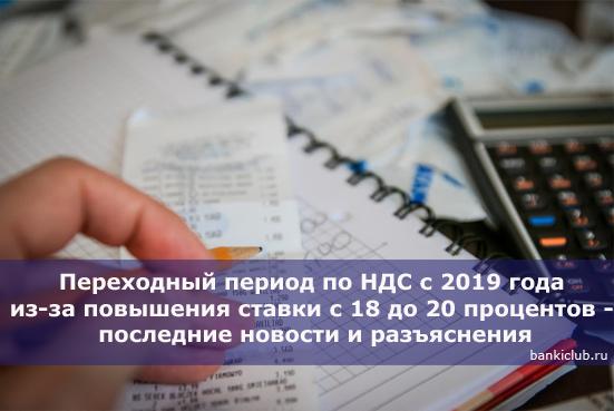 Переходный период по НДС с 2020 года из-за повышения ставки с 18 до 20 процентов - последние новости и разъяснения