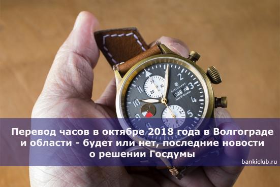 Перевод часов в октябре 2018 года в Волгограде и области - будет или нет, последние новости о решении Госдумы