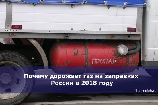 Почему дорожает газ на заправках России в 2018 году