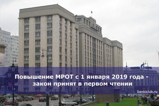 Повышение МРОТ с 1 января 2019 года - закон принят в первом чтении
