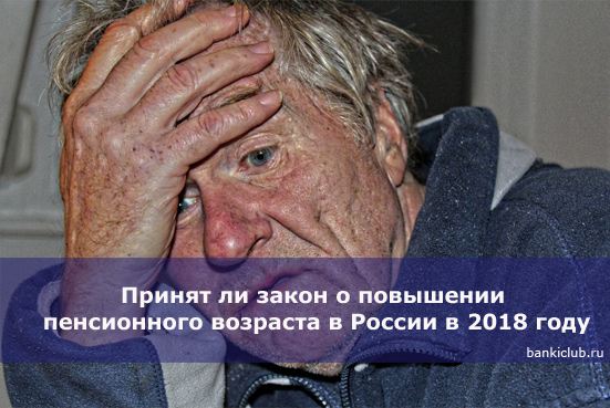 Принят ли закон о повышении пенсионного возраста в России в 2018 году