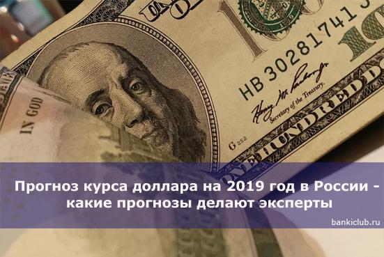 Прогноз курса доллара на 2019 год в России - какие прогнозы делают эксперты