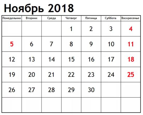 Производственный календарь на ноябрь 2018 года с праздничными днями