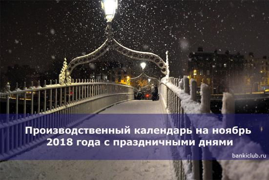 Производственный календарь на ноябрь 2020 года с праздничными днями