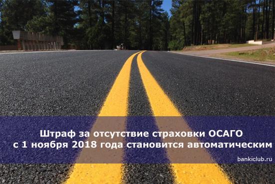 Штраф за отсутствие страховки ОСАГО с 1 ноября 2018 года становится автоматическим
