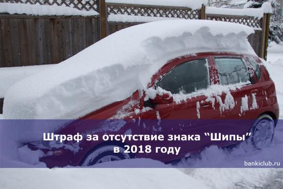 """Штраф за отсутствие знака """"Шипы"""" в 2018 году"""
