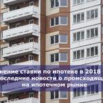 Снижение ставки по ипотеке в 2018 году — последние новости о происходящем на ипотечном рынке