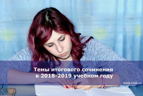Темы итогового сочинения в 2018-2019 учебном году