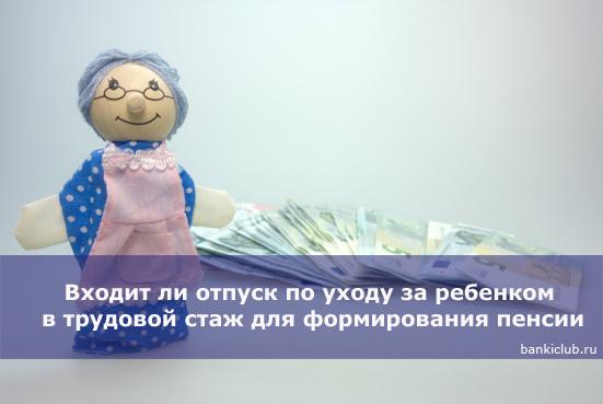 Входит ли отпуск по уходу за ребенком в трудовой стаж для формирования пенсии