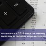 Выплата отпускных в 2018 году по новому закону — сроки выплаты и порядок перечисления НДФЛ