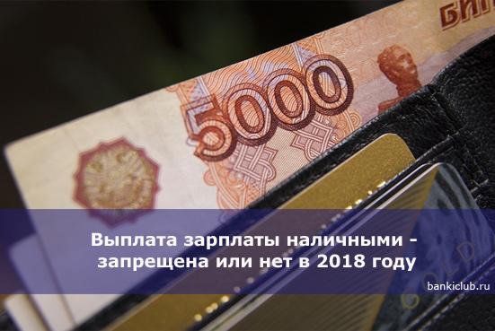 Выплата зарплаты наличными - запрещена или нет в 2018 году