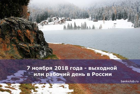 7 ноября 2018 года - выходной или рабочий день в России