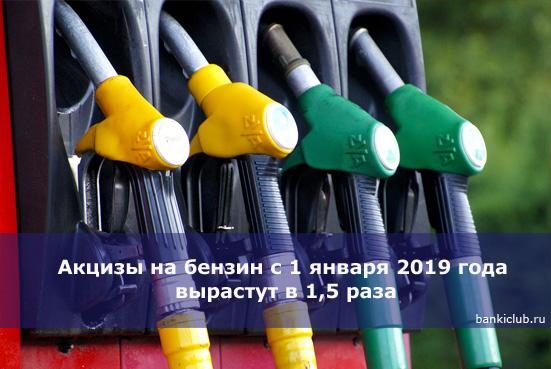 Акцизы на бензин с 1 января 2020 года вырастут в 1, 5 раза