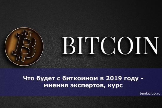 Что будет с биткоином в 2019 году - мнения экспертов, курс