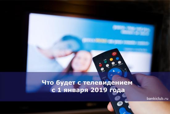 Что будет с телевидением с 1 января 2019 года
