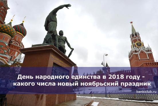 День народного единства в 2020 году - какого числа новый ноябрьский праздник