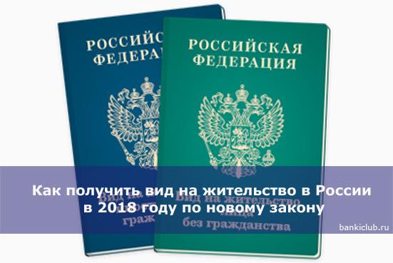 Как получить вид на жительство в России в 2018 году по новому закону