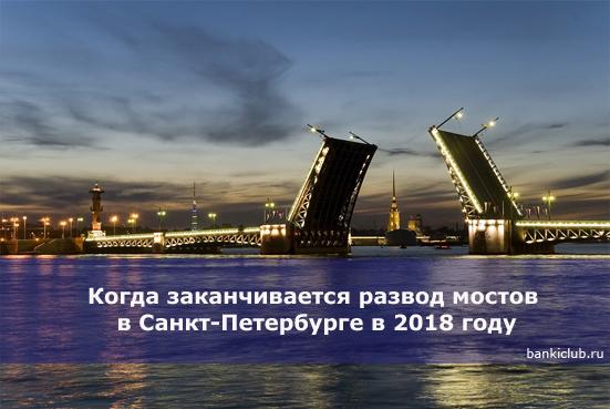 Когда заканчивается развод мостов в Санкт-Петербурге в 2018 году
