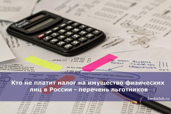 Кто не платит налог на имущество физических лиц в России - перечень льготников