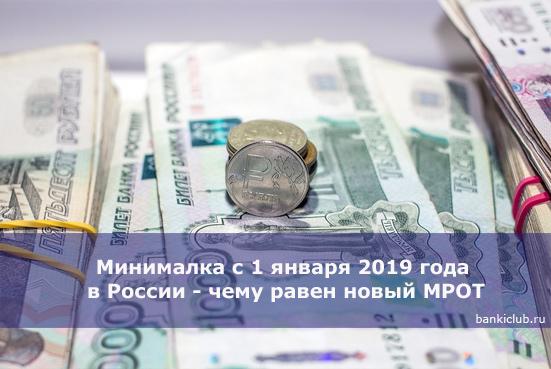 Минималка с 1 января 2019 года в России - чему равен новый МРОТ