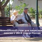 Минимальный стаж для начисления пенсии с 2019 года в России