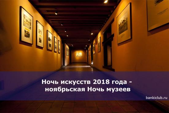 Ночь искусств 2018 года - ноябрьская Ночь музеев