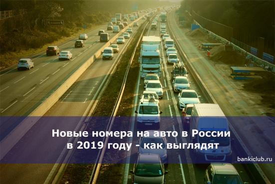Новые номера на авто в России в 2019 году - как выглядят