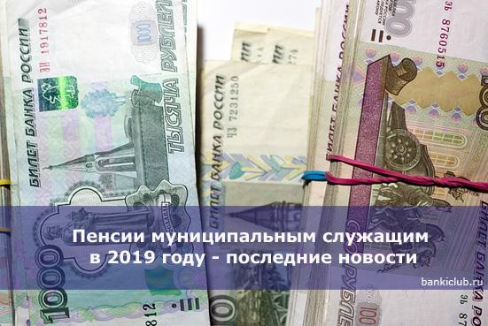 Пенсии муниципальным служащим в 2019 году - последние новости