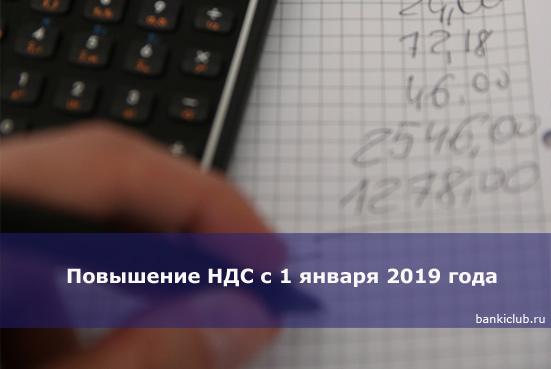 Повышение НДС с 1 января 2020 года