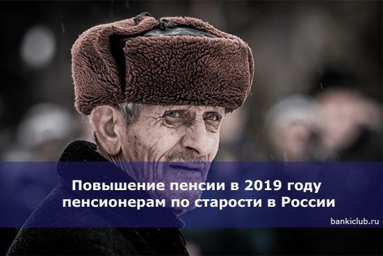 Повышение пенсии в 2020 году пенсионерам по старости в России: кому, когда и насколько, все последние новости