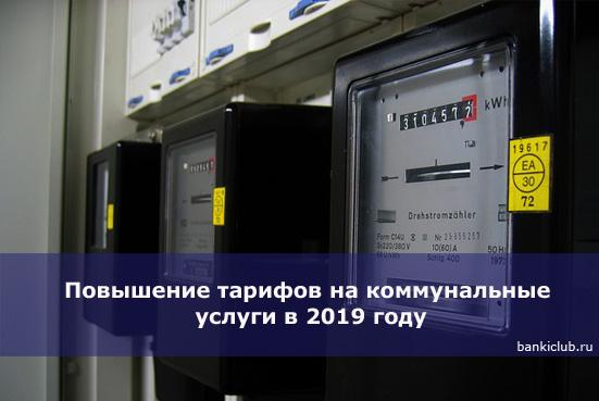 Повышение тарифов на коммунальные услуги в 2019 году