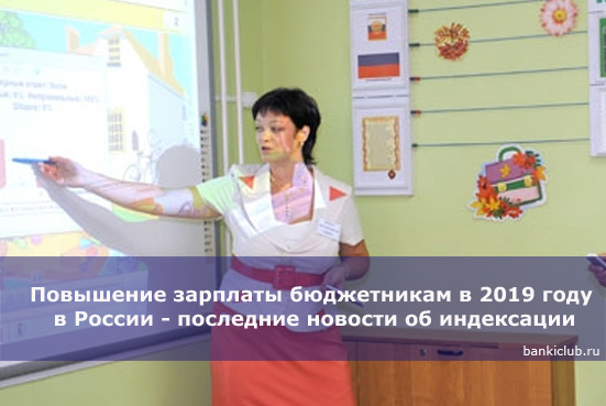 Повышение зарплаты бюджетникам в 2019 году в России - последние новости об индексации
