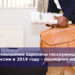 Повышение зарплаты госслужащим в России в 2019 году — последние новости