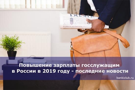 Повышение зарплаты госслужащим в России в 2020 году - последние новости