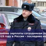 Повышение зарплаты сотрудникам полиции в 2019 году в России — последние новости