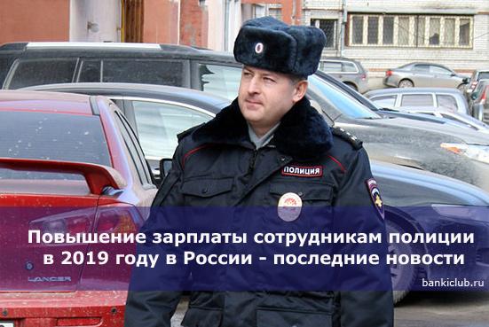 Повышение зарплаты сотрудникам полиции в 2019 году в России - последние новости