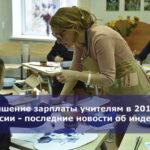 Повышение зарплаты учителям в 2019 году в России — последние новости об индексации