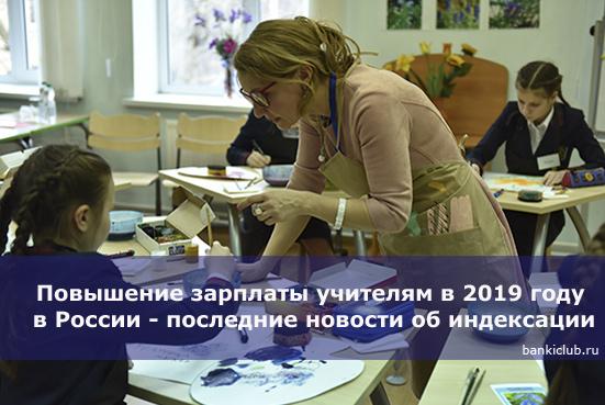 Изображение - Повышение зарплаты учителям в 2019 году в россии - последние новости об индексации povyshenie-zarplaty-uchitelyam-v-2019-godu-v-rossii-poslednie-novosti-ob-indeksatsii