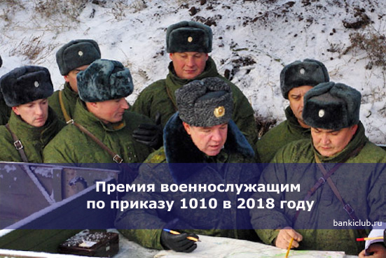 Премия военнослужащим по приказу 1010 в 2018 году