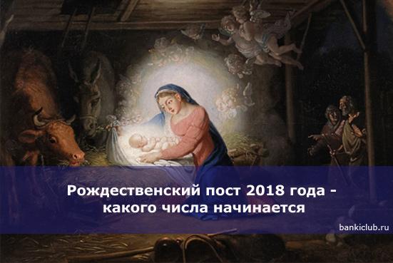Рождественский пост 2020 года - какого числа начинается