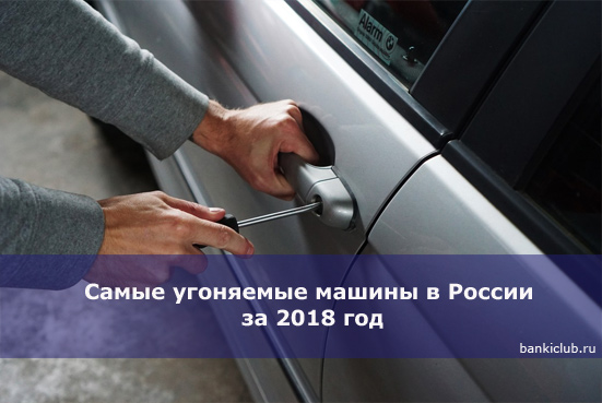 Самые угоняемые машины в России за 2018 год
