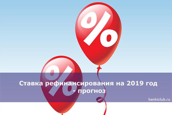 Ставка рефинансирования на 2019 год - прогноз