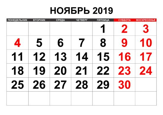 Выходные в 2019 году - как мы отдыхаем в новом году, календарь праздников